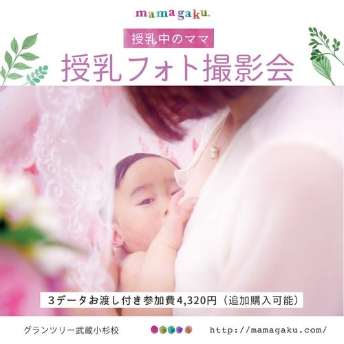 【授乳中のママへ】授乳フォト撮影会(授乳姿を素敵な思い出に残しましょう)
