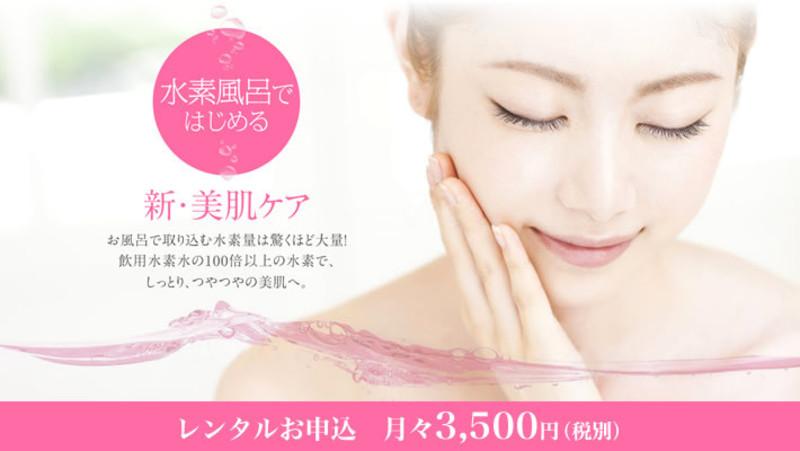 水素風呂レンタル ¥3,500 申し込み・お問合せ