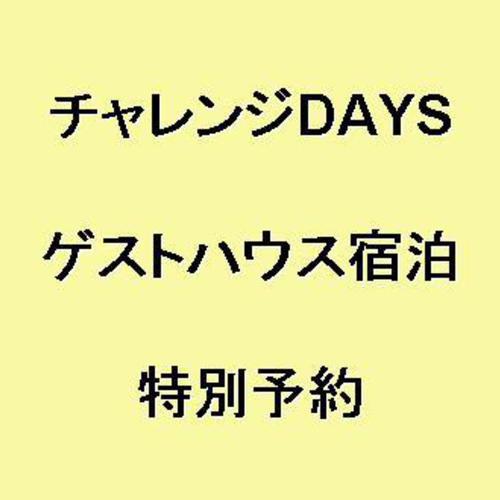<チャレンジDAYS> ゲストハウス宿泊予約