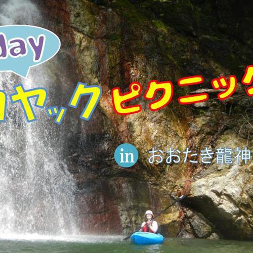 【7/22~9/2】1dayカヤックピクニック in おおたき龍神湖