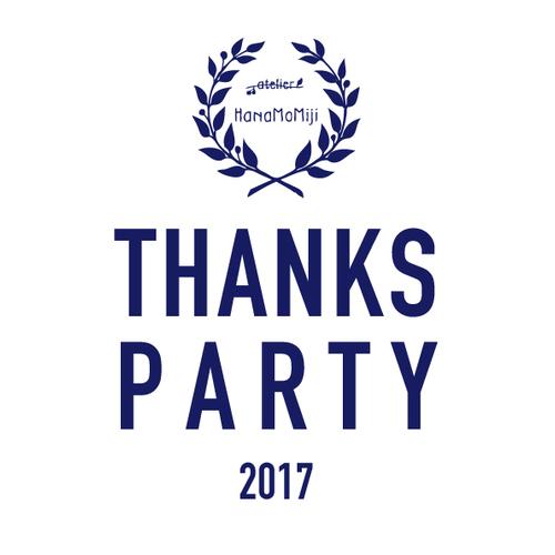 華もみじTHANKS PARTY 2017