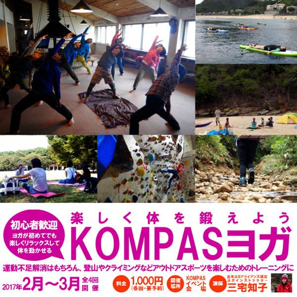 【参加者募集】2017年2月~3月全5回開催「KOMPASヨガ アウトドアスポーツを楽しむためのヨガ教室」