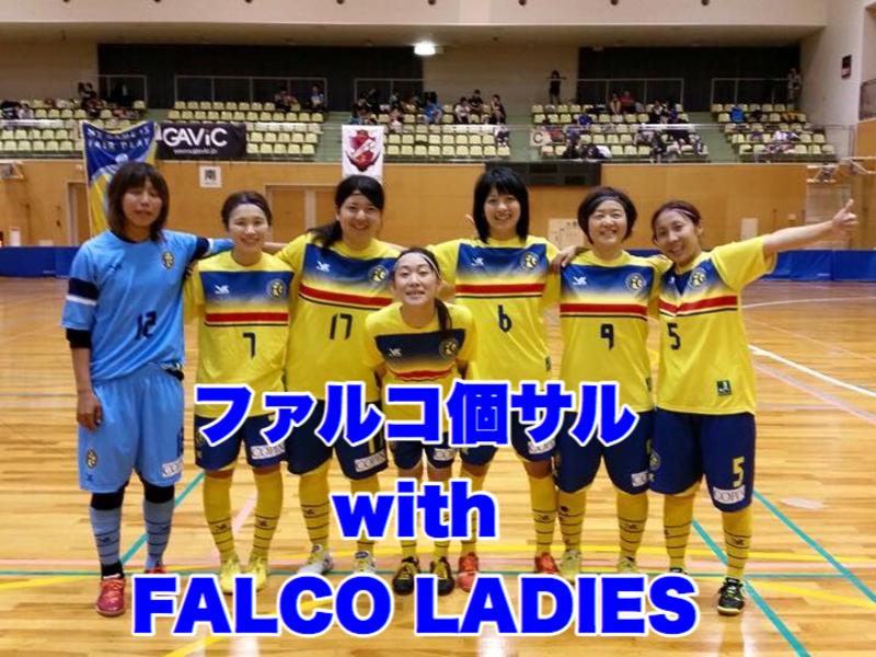 ファルコ個サル with FALCOレディース
