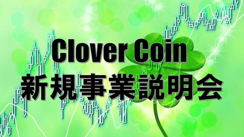 1/21 13:30スタート Clover Coin 新規事業説明会 in 札幌