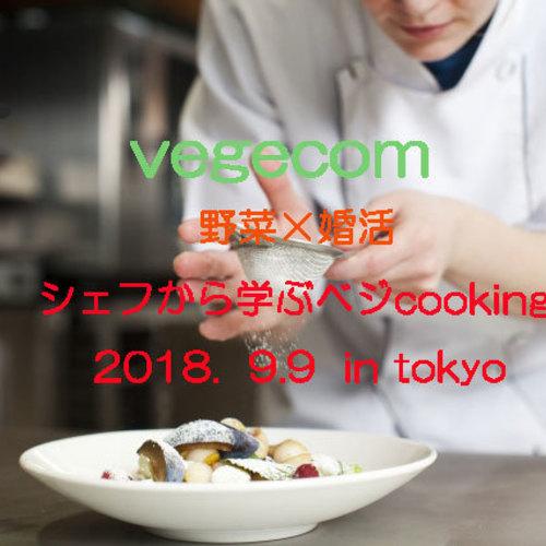 《東京》乾杯からはじまるベジcooking〜野菜を通じた素敵な出会い〜