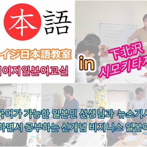 「시모키타자와 이지이지일본어교실」 체험레슨 신청「下北沢のイジイジ日本語教室」