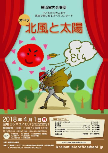 4/1(日)ヨツバコオペラ. Vol.2