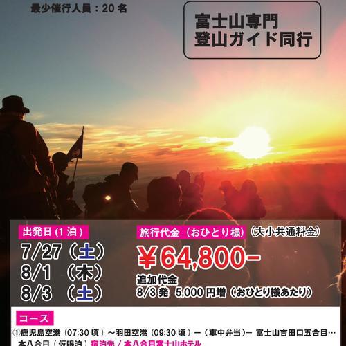 鹿児島発着!日本一の頂へ!富士登山2日間の旅!