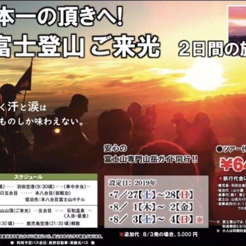 日本一の頂へ!富士登山ご来光2日間の旅