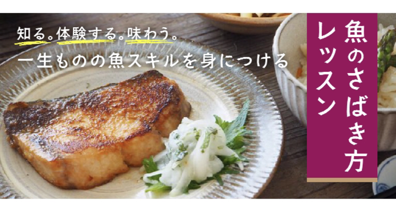【初・中・上級まとめて】知る。体験する。味わう。一生ものの魚スキルを身につける魚のさばき方レッスン