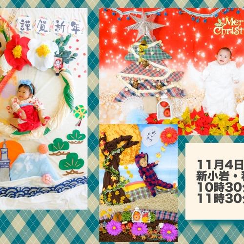 【早期予約でプレゼント付!】11月4日日曜日年賀状・感謝アート・クリスマス撮影会IN新小岩