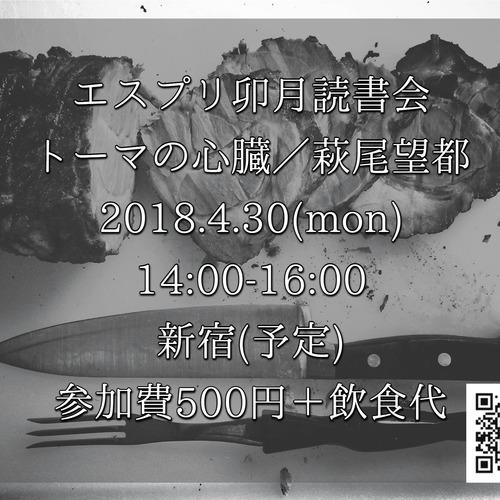 【読書会】トーマの心臓/萩尾望都【4/30@新宿】