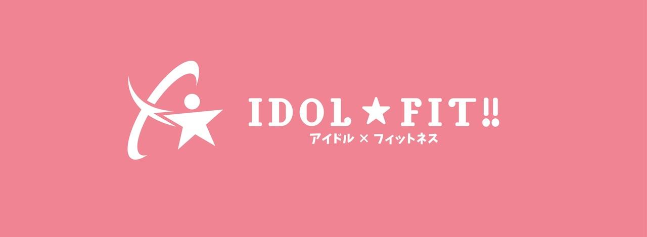 🔰 アイドルフィットの体験予約(運動あり)♪♪