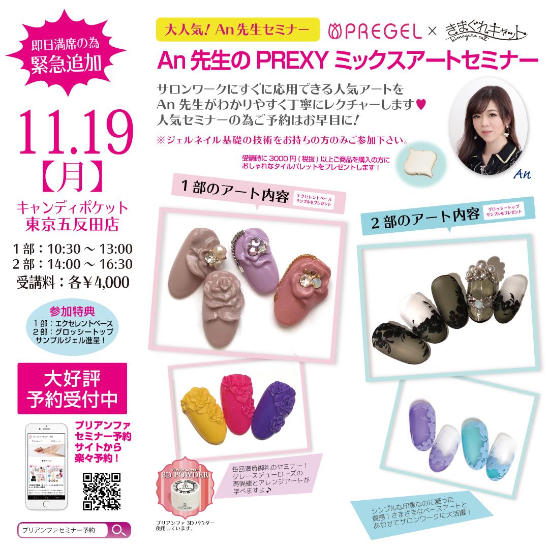 【東京五反田】An先生のPREXYミックスアートセミナー 11月追加!