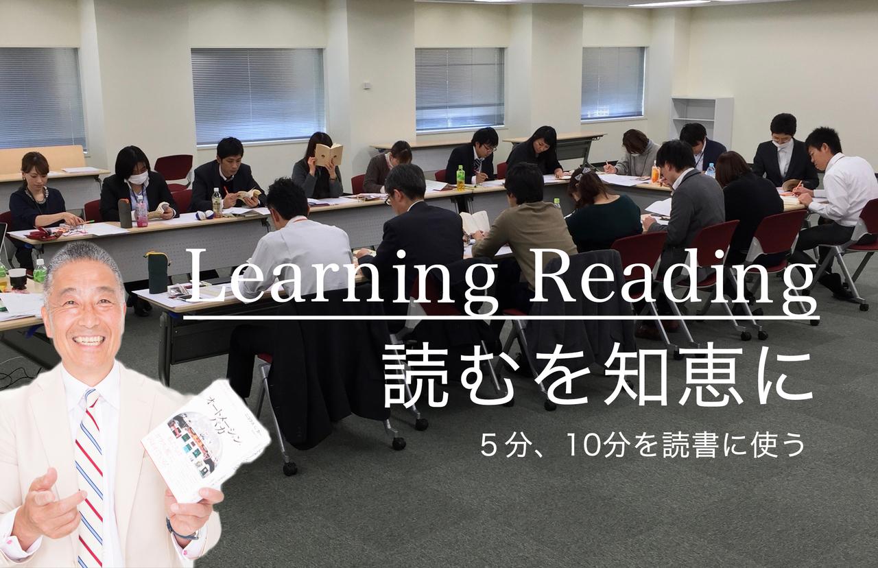 Learn-ing型ワークショップ 積ん読から身につく読書へ(SpeedReading+問い駆動型Reading)