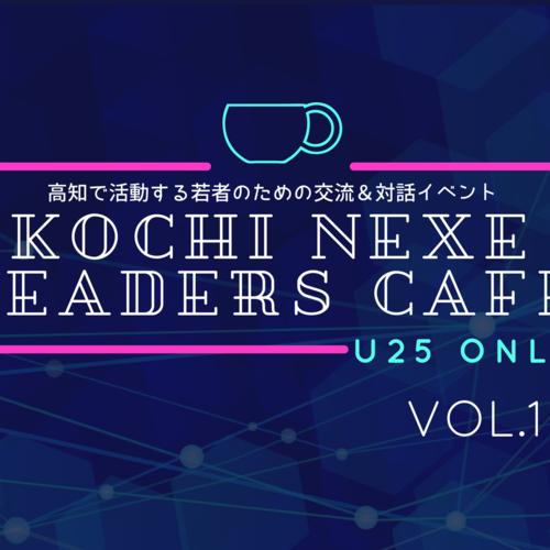 『コウチミライリーダーズカフェ』|高知U-25チャレンジャーのコミュニティ