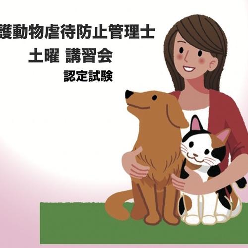 愛護動物虐待防止管理士 土曜 講習会と認定試験