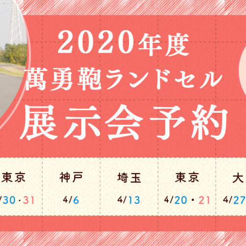 【大阪/男の子】2020年度 萬勇鞄ランドセル展示会 4/27(土)4/28(日)
