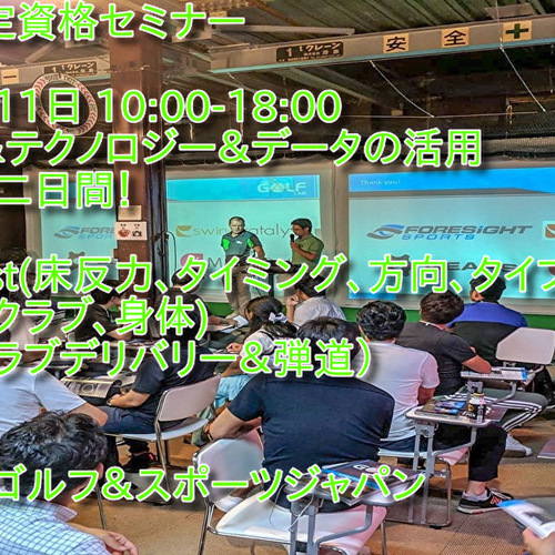 【9/10,11開催】TheGolfLab エンジニアリング1.5 世界最先端のレッスンがわかる