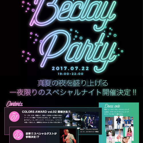 Beclay Party Vol.17