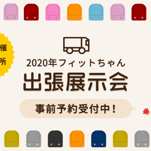 【5/3〜4・千葉】フィットちゃんランドセル出張展示会