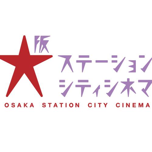大阪ステーションシティシネマ「ナミヤ雑貨店の奇蹟」