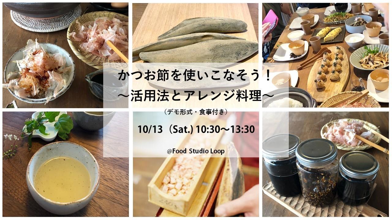 10/13(土) かつお節を使いこなそう!~活用法とアレンジ料理~(デモ形式・食事付き)