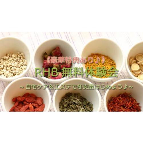 【豪華5大特典つき☆】≪RIJAX Health&Beauty 無料商品体験会♪≫