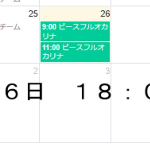 6月 会議室 (スポット予約)