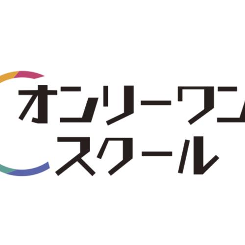 【東日本橋教室】オンリーワンスクールレッスン予約