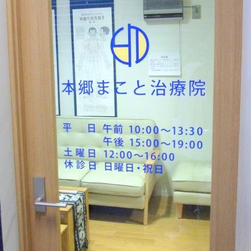 本郷まこと治療院