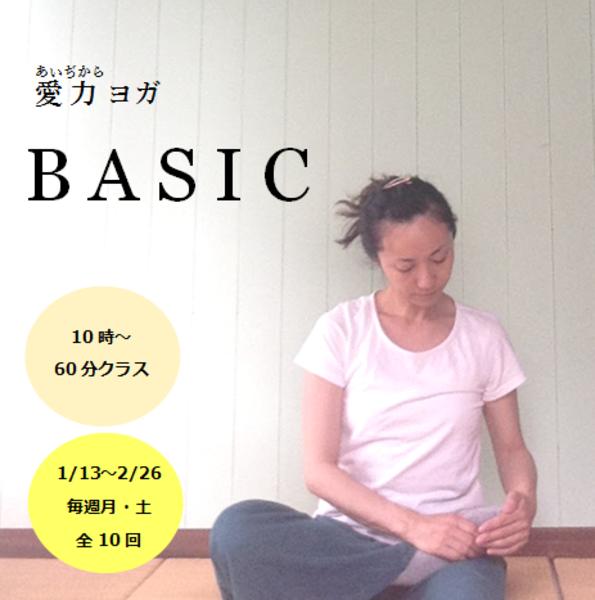 愛力ヨガ BASIC 【1・2月クラス】