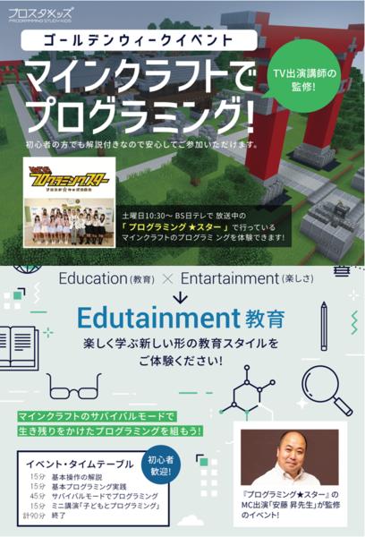 【埼玉・武蔵藤沢】GWイベント『マインクラフトでプログラミング』