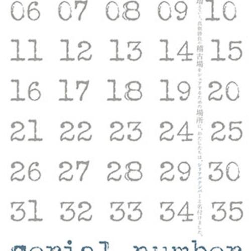 serial number01予約フォーム