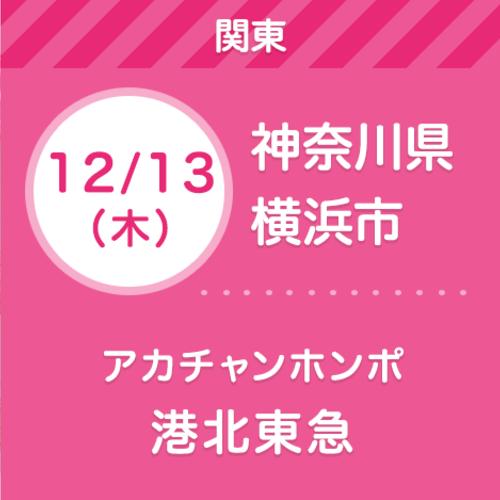 12/13(木)アカチャンホンポ 港北東急【無料】親子撮影会&ライフプラン相談会