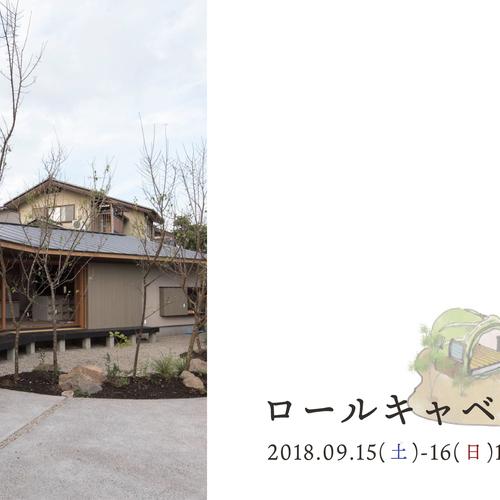 2018.09「ロールキャベツの家」暮らしの見学会
