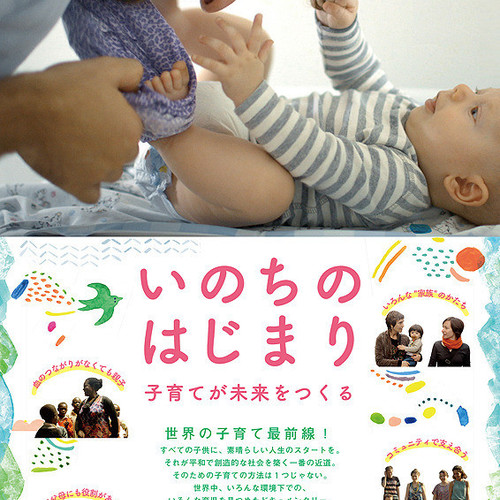 7月1日〜31日『いのちのはじまり:子育てが未来をつくる』