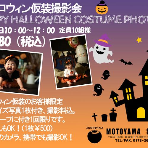 【10/31(水)開催】 MOTOYAMA STUDIOハロウィン仮装撮影会
