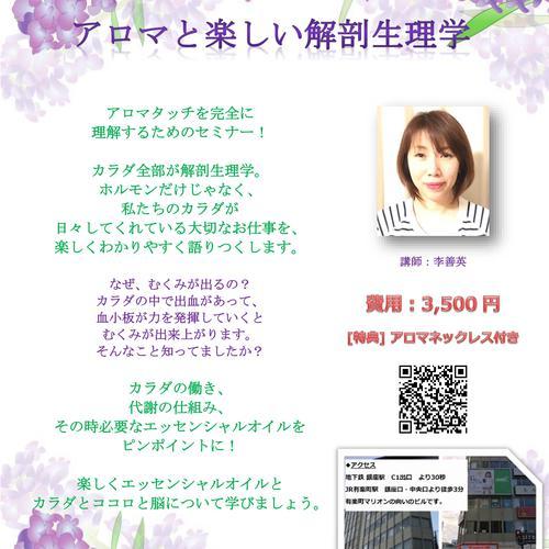 ★李善英講師【アロマと楽しい解剖生理学】