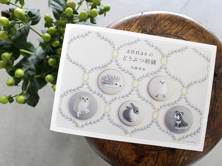 5/22(火)『annasのどうぶつ刺繍』出版記念ワークショップ・オカメインコのブローチを作ろう