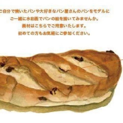 パン画水彩ワークショップ  No.1 #パンをアートに