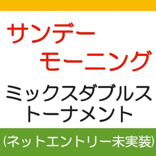 サンデーモーニングMIXダブルストーナメント(予約は電話+FAX)