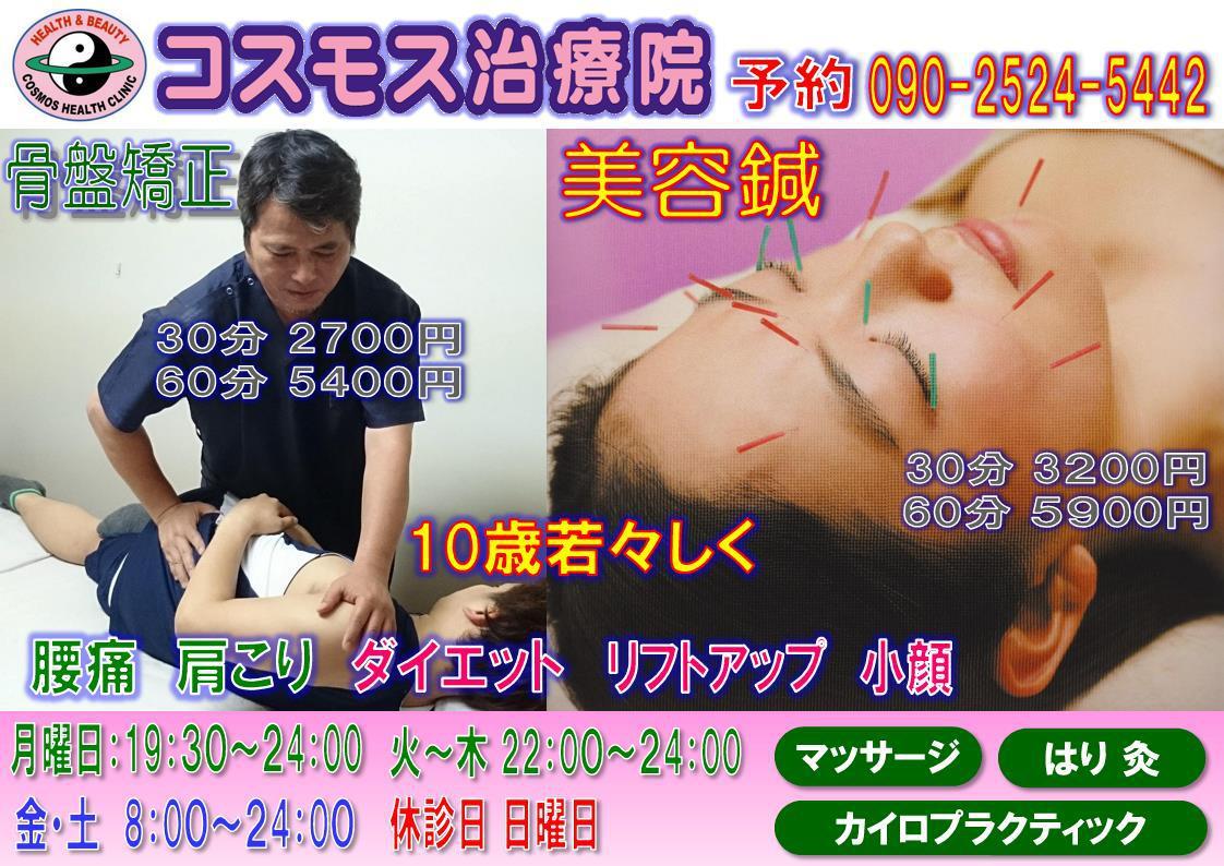 コスモス治療院【川口店】予約