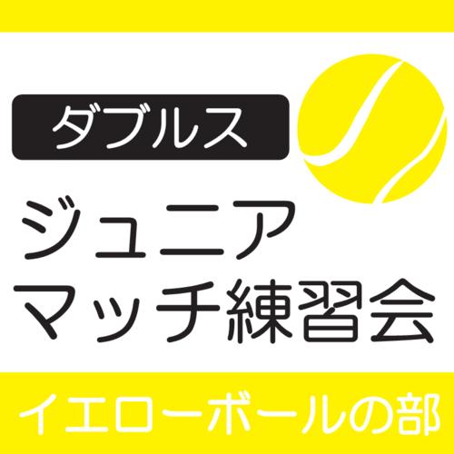 ジュニアマッチ練習会(YB-D)