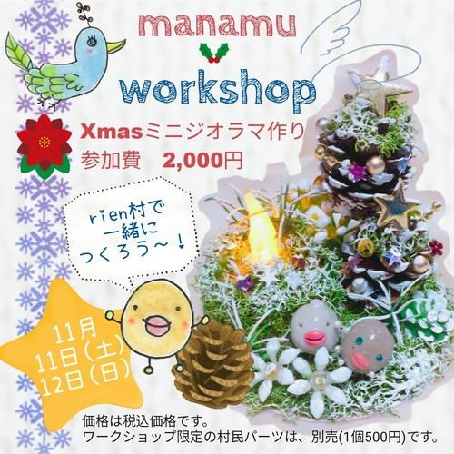 manamu ワークショップ │ Xmasミニジオラマをつくろう! 11月11日(土)・12日(日)