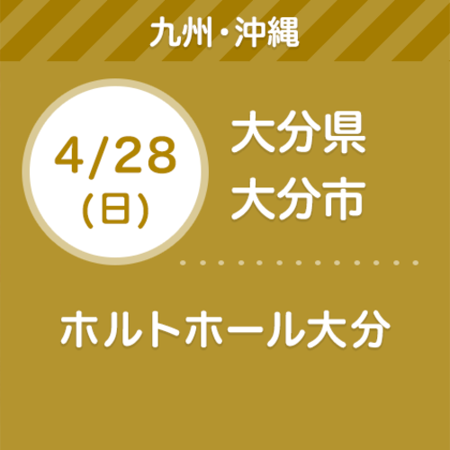 4/28(日) ホルトホール大分 【無料】親子撮影会&ライフプラン相談会