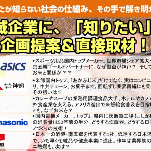 兵庫県「おいしいごはんを食べよう県民運動プロジェクト」ダブルインコメ 学生参加者募集。