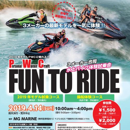 水上オートバイ 3メーカー合同試乗会 FUN TO RIDE(免許無し操船体験コース)