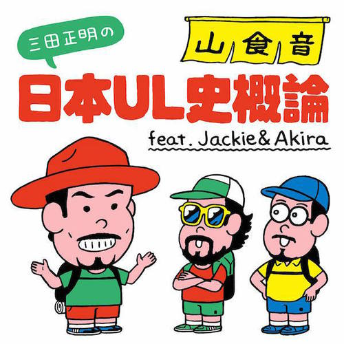 三田正明の「日本UL史概論」feat. Jackie & Akira 予約