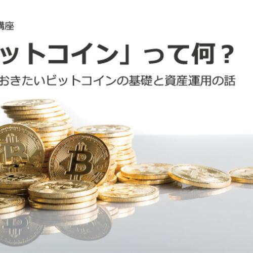 「ビットコイン」って何? 知っておきたいビットコインの基礎と資産運用の話
